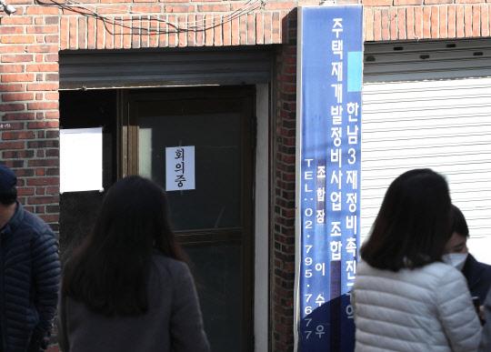 """한남3구역 시공사 재선정 돌입… 조합 """"공정경쟁"""" 주문"""